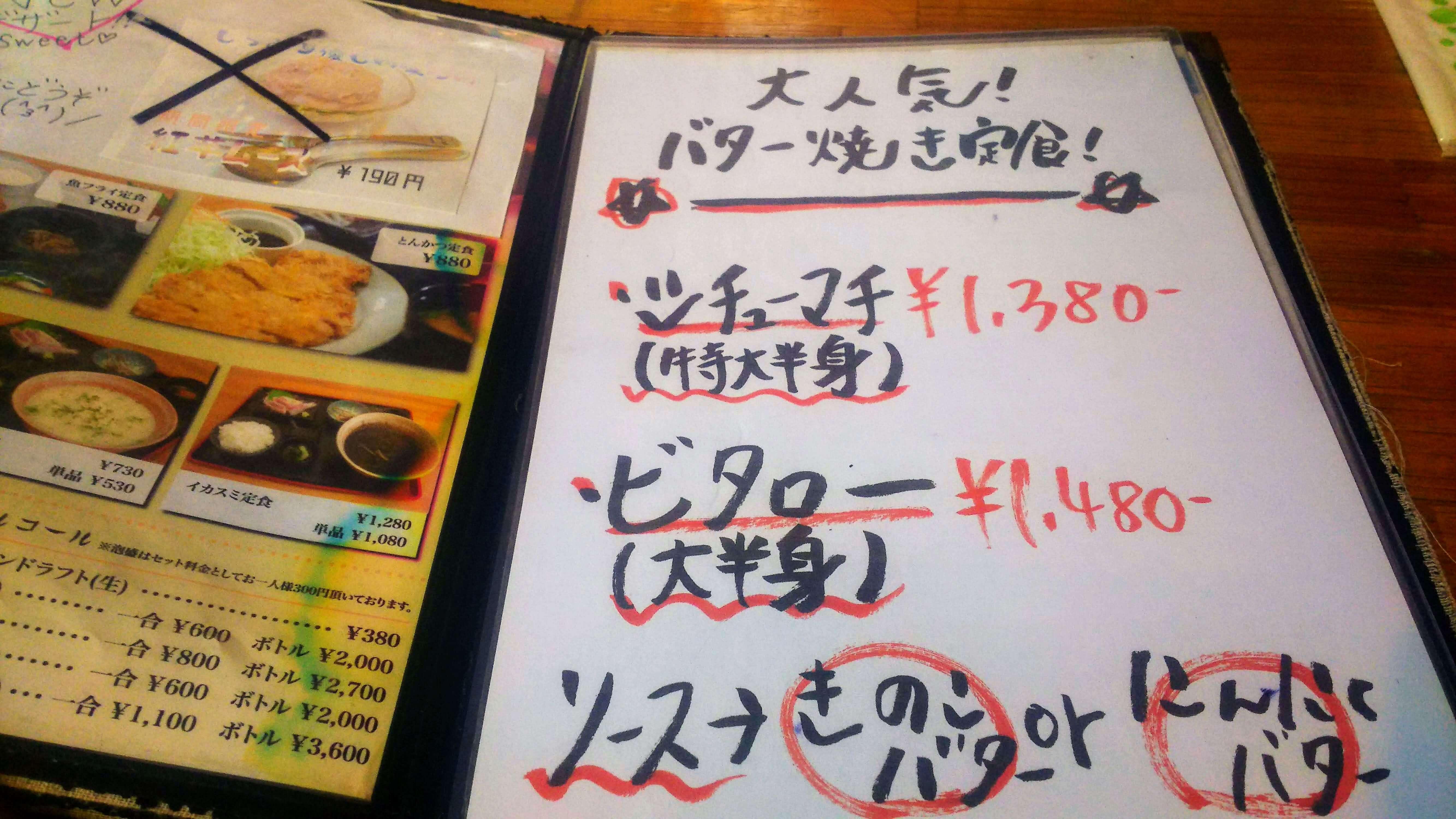 魚まるマチバター2