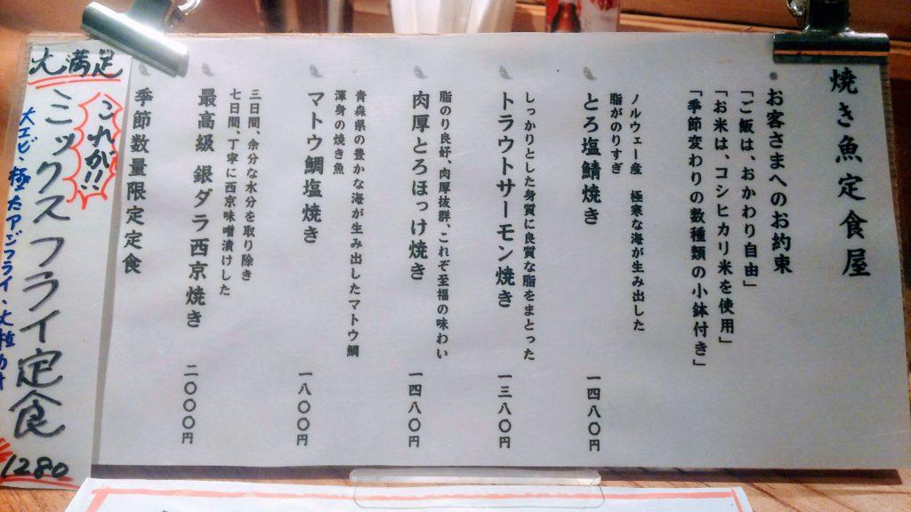 オサカナノヒ天丼1