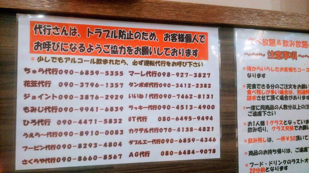ゆうえな食べ放題24