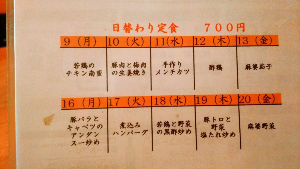 焼魚風林火山2