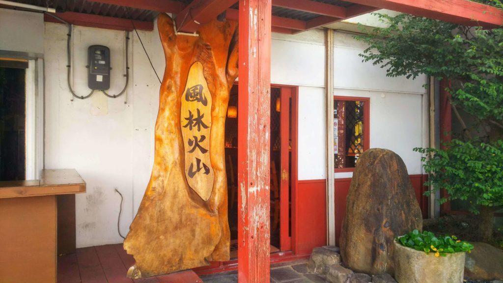焼魚風林火山10