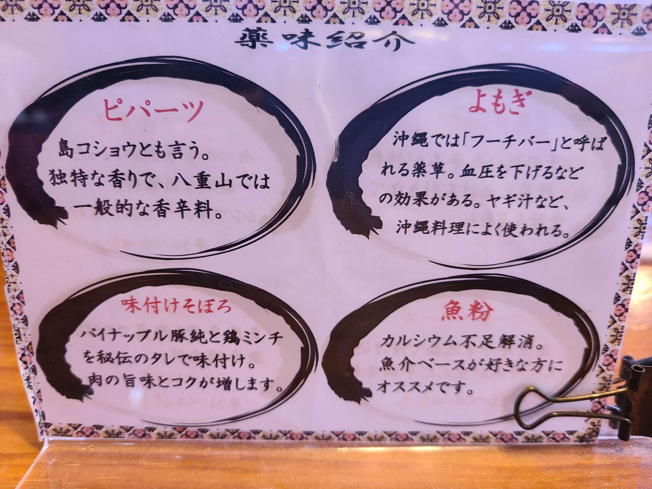 琉心そば薬味紹介2